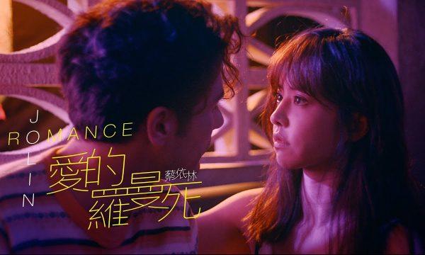 【蔡依林官方專屬頻道】鳳小岳跨刀演出 詮釋小混混和女警的愛情