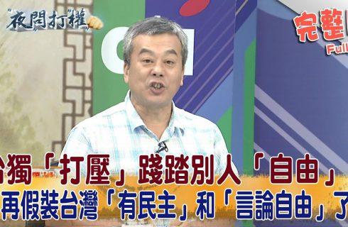 【夜問打權】民主社會下的臺灣 如何探討異議人士的言論自由