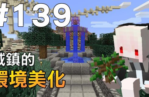 【紅月】Minecraft城鎮的環境美化 來種樹!