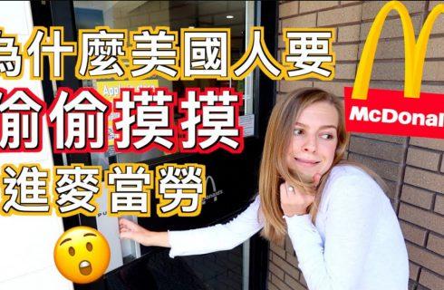 【莫彩曦Hailey】美國麥當勞與台灣的最大差異!是環境還是餐點?